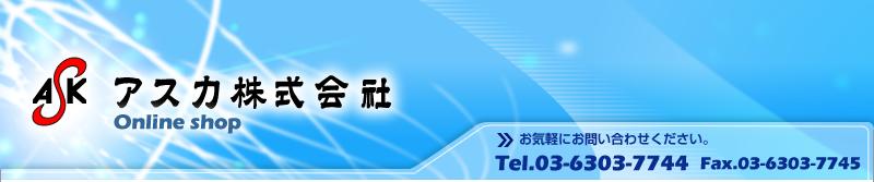 アスカ株式会社オンラインショップ|東京都大田区|水道機器販売|電磁弁|ドルゴ|圧力計|SUSフレキ|ゴムフレキ